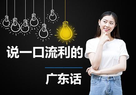 珠海粤语培训机构