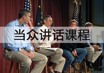 福州当众讲话口才强化培训