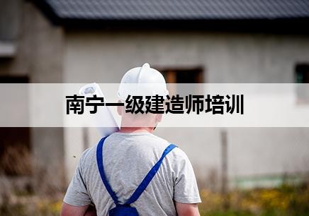南宁一级建造师培训机构