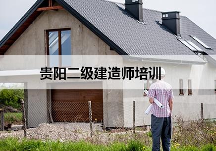 贵阳二级建造师培训机构