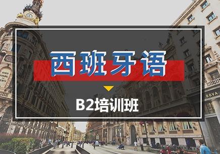 武汉西班牙语B2培训班