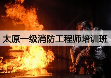 太原一级消防工程师培训机构