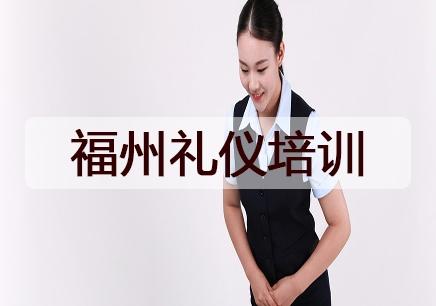 福州礼仪学习班