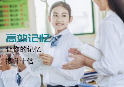 西安青少年记忆力学习训练
