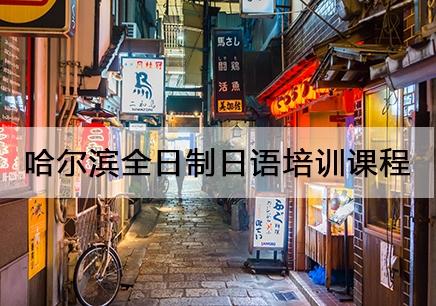 哈尔滨全日制日语N5--N4精品班