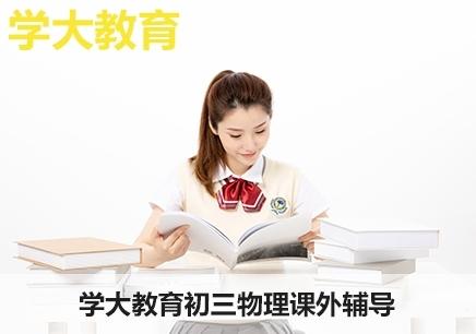 广州初三物理一对一补习班