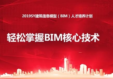 昆明BIM技术培训机构
