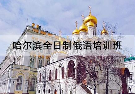 哈尔滨全日制俄语培训班