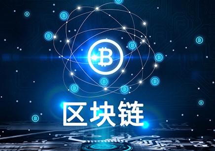 惠州GO全栈+区块链工程师培训机构