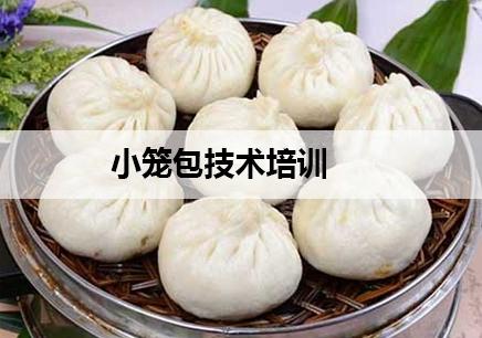 深圳小笼包技术培训