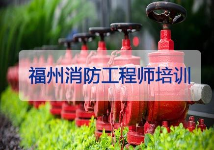 福州消防工程师培训机构