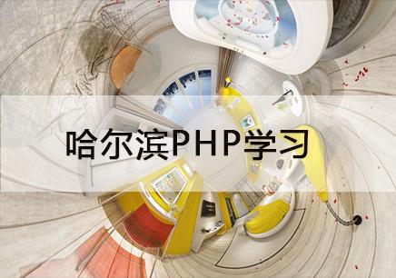 哈尔滨PHP实际操作培训班
