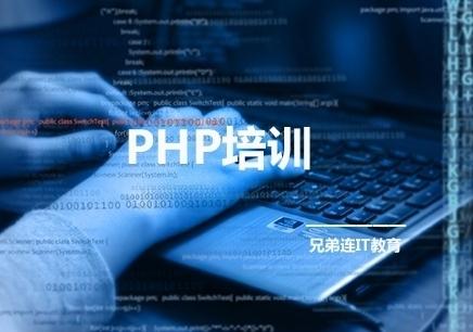 成都PHP培訓