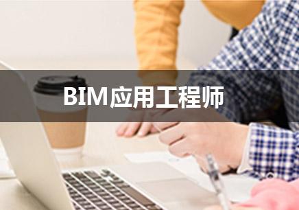 昆明BIM应用工程师培训机构