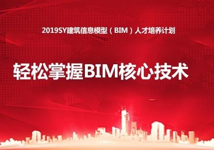 佛山BIM技术培训机构