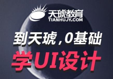 上海零基础UI设计学习班