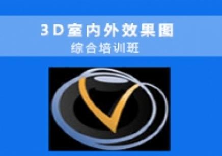 广州3D室内外效果图综合班