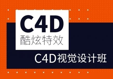广州C4D软件培训班