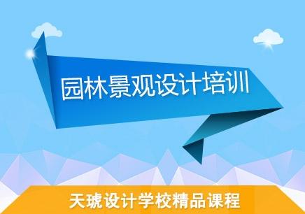 广州3D园林景观效果图培训班