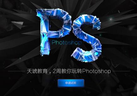 广州Photoshop特训班