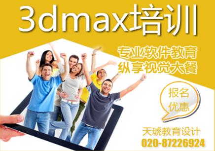 广州3dmax培训教育课程讲解