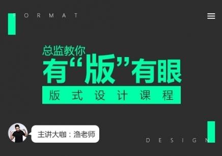 深圳版式设计培训业余班