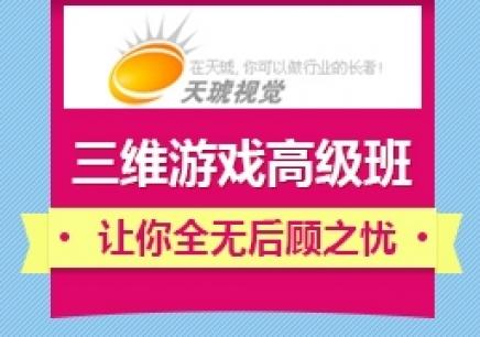 深圳三维游戏高级培训班