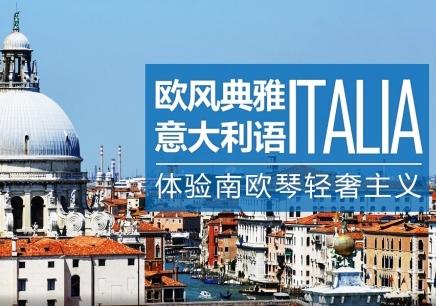 广州留学意大利语学习课程