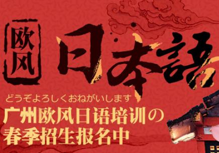 广州日语培训机构