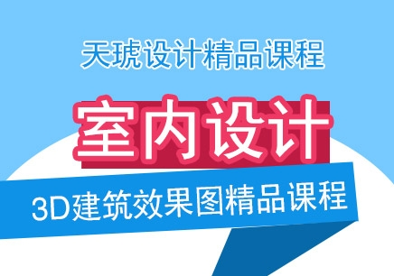 南京3D建筑效果图培训精英班