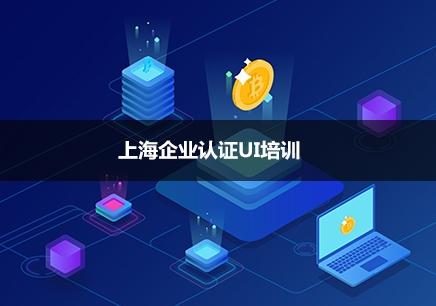 上海企业认证UI培训班
