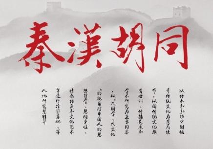 广州秦汉胡同国学学习课程