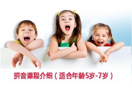 广州秦汉胡同国学书院拼音学习课程