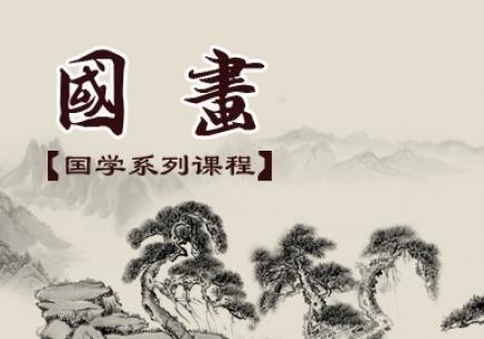 广州国画学习课程