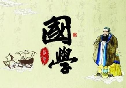广州国学学习班
