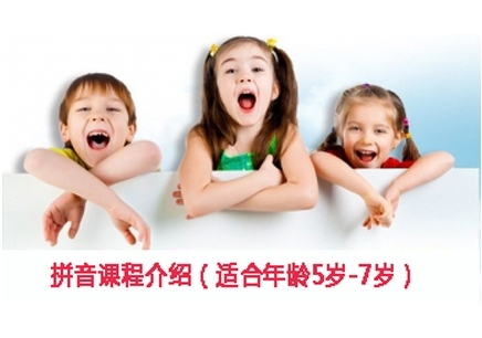 深圳秦汉胡同国学书院拼音学习课程