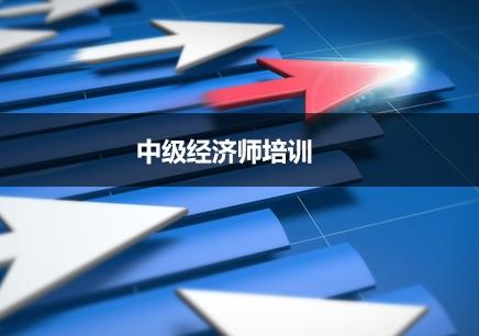 佛山中级经济师培训招生简章