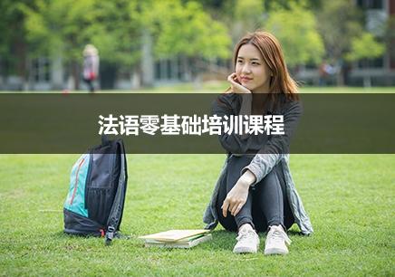 上海法语零基础培训机构