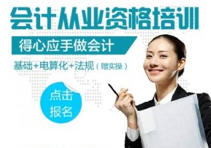 广州零基础会计入门考证课程