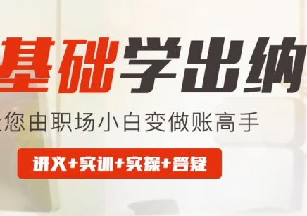 广州零基础学出纳培训