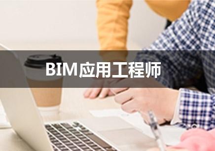 大连BIM应用工程师培训