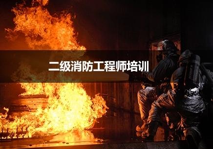 大连二级消防工程师培训