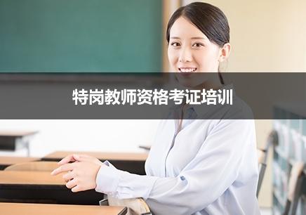 珠海特岗教师资格考证培训