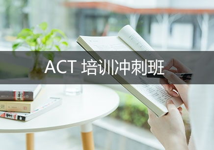 佛山ACT冲刺学习班