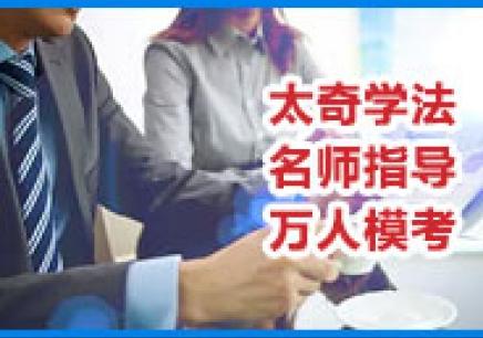 广州太奇MBA培训机构