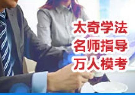 广州太奇MBA海珠学习班