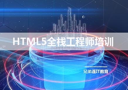 广州HTML5全栈工程师培训