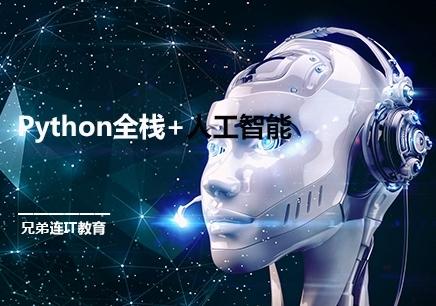 广州Python全栈+人工智能培训