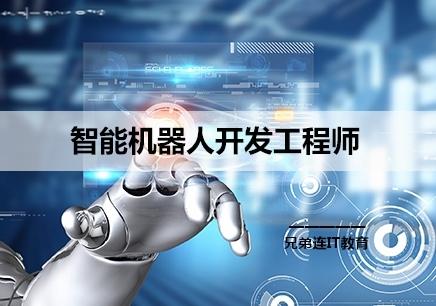 深圳智能机器人开发工程师培训学习