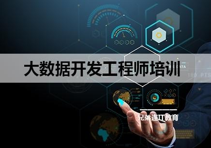 深圳大数据开发工程师培训